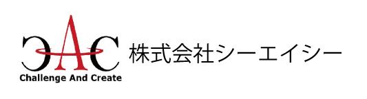 株式会社シーエイシー/CAC