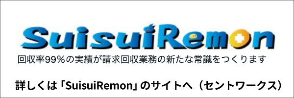 suisuiremon